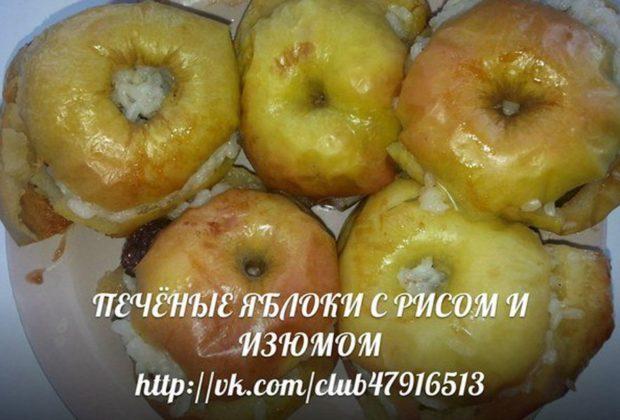 Печенные яблоки с рисом и изюмом